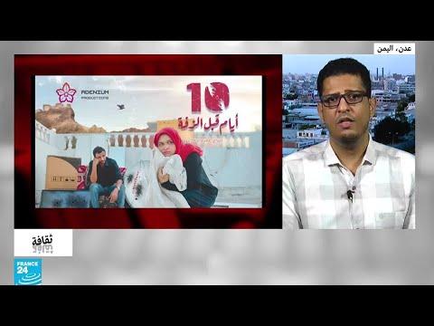 المخرج السينمائي اليمني عمرو جمال: للفن دور توثيق الحياة الاجتماعية لما بعد الحرب  - 14:55-2018 / 10 / 19