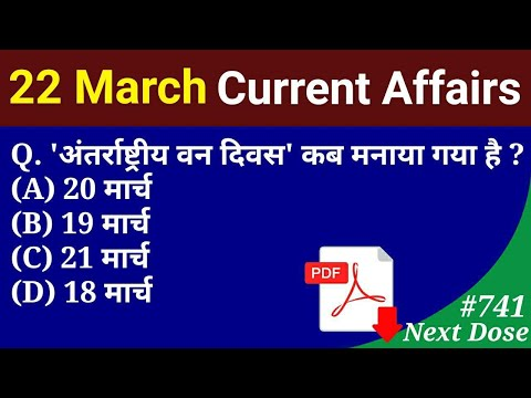 TODAY DATE 22/3/2020 CURRENT AFFAIRS VIDEO AND PDF FILE DOWNLORD
