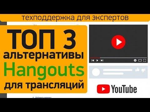 3 способа проведения трансляций в Youtube без Hangouts