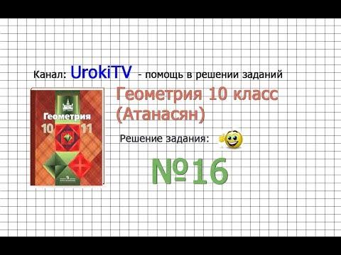 Задание №16 — ГДЗ по геометрии 10 класс (Атанасян Л.С.)