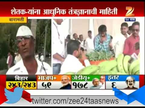 Baramati : Farmers Good Response To Agriculture Exhibition