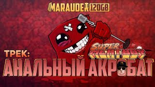 MARAUDER 120GB: АНАЛЬНЫЙ АКРОБАТ - SUPER MEAT BOY - трек