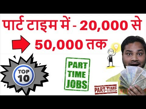 Top 10 Online Part Time Jobs | Earn ₹20k to 50,000 Per month Work at Home | part time jobs india