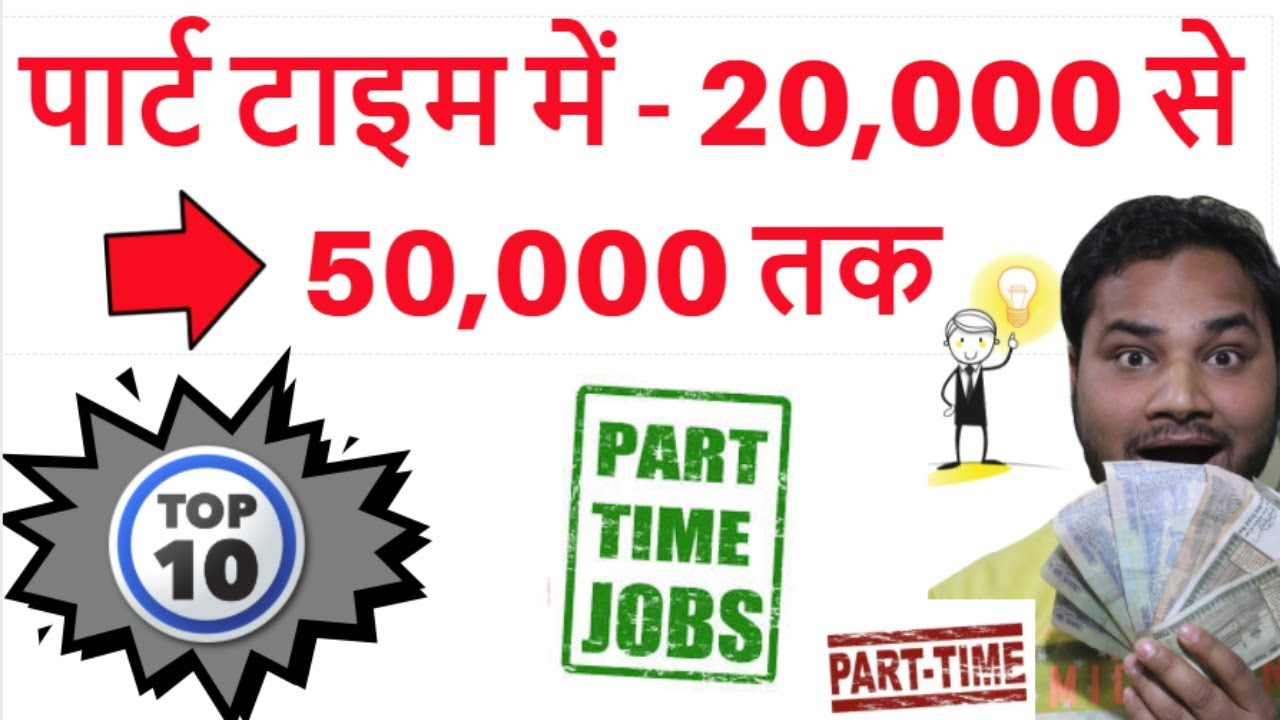 Top 10 Online Part Time Jobs Earn 20k To 50 000 Per Month Work