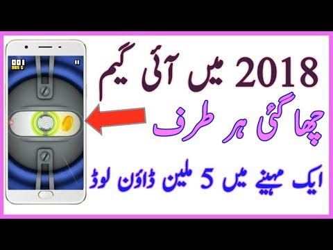 Mind Blowing Android Game App April 2018 | 5 million Downloads In one Month Must Watch