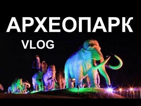 VLOG: Наша поездка в  АРХЕОПАРК  Ханты-Мансийска ХМАО-югра регион 86 музей: мамонты, бизоны