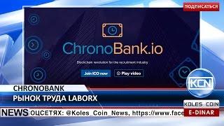 KCN Новости: ChronoBank: децентрализованный рынок труда LaborX
