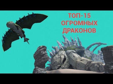 ТОП-15 САМЫХ ОГРОМНЫХ ДРАКОНОВ! Как Приручить Дракона
