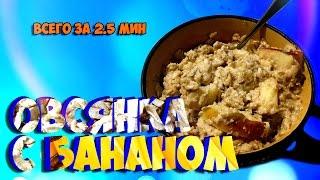 Быстрый Завтрак,Овсянка С Бананом (за 2.5 минуты)