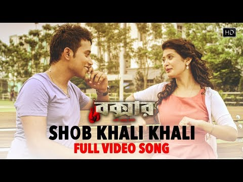 Shob Khali Khali | Boxer | Video Song |...
