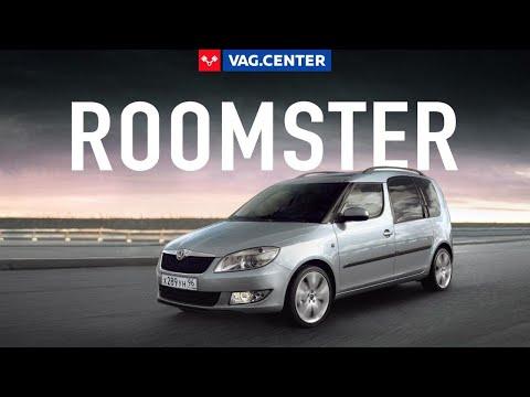 Skoda Roomster отзыв владельца. Шкода румстер.
