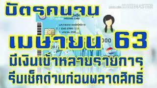 บัตรคนจน เดือนเมษายน 2563 เงินเข้าวันไหน-ได้เท่าไรกันบ้าง เช็คด่วน