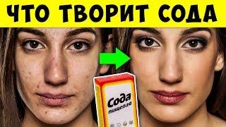 постер к видео Феноменальный Эффект Соды! Омоложение и Очищение Организма за Копейки