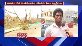 Puri People About Cyclone Fani effect | Odisha | MAHAA NEWS
