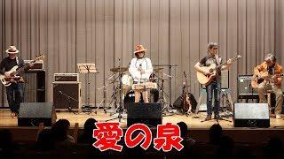 11/19赤磐市公民館で行われた秋の山陽テケテケ大会 おなじみのU&Tさんの演奏です エレアコの音が素敵です まずは一曲アップです.