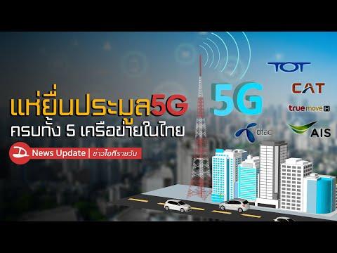 ค่ายมือถือแห่ ยื่นประมูล 5G ในไทย