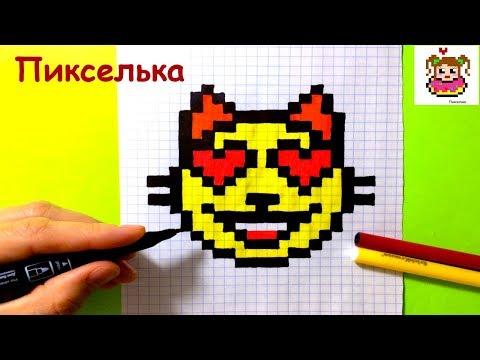 Как Рисовать Смайлик Котенка по Клеточкам ♥ Рисунки по Клеточкам