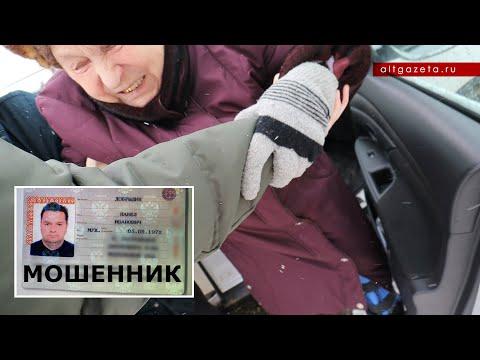 Брат судимого мошенника Добрыдина - полковник полиции! Поможем ветерану?