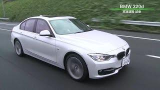 BMW クリーン・ディーゼル 320d 試乗レポート