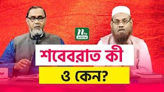 শবেবরাত কী ও কেন? | আপনার জিজ্ঞাসা | পর্ব ২২৯৩ | NTV Islamic Show | EP 2293