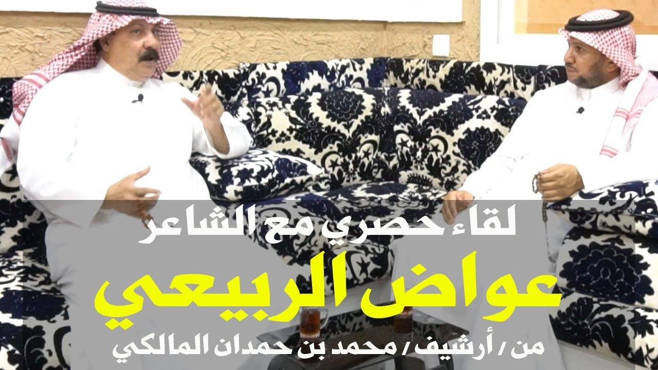 لقاء حصري مع الشاعر عواض الربيعي النفيعي العتيبي من أرشيف محمد بن حمدان المالكي Youtube