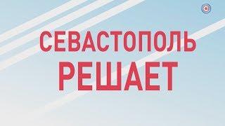 Севастополь решает. Эфир от 21.08.2019