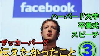 【Facebook】ザッカーバーグが卒業式スピーチで伝えたかったこと③