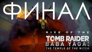 Rise of the Tomb Raider DLC Баба Яга Прохождение на русском ФИНАЛ Босс Баба Яга