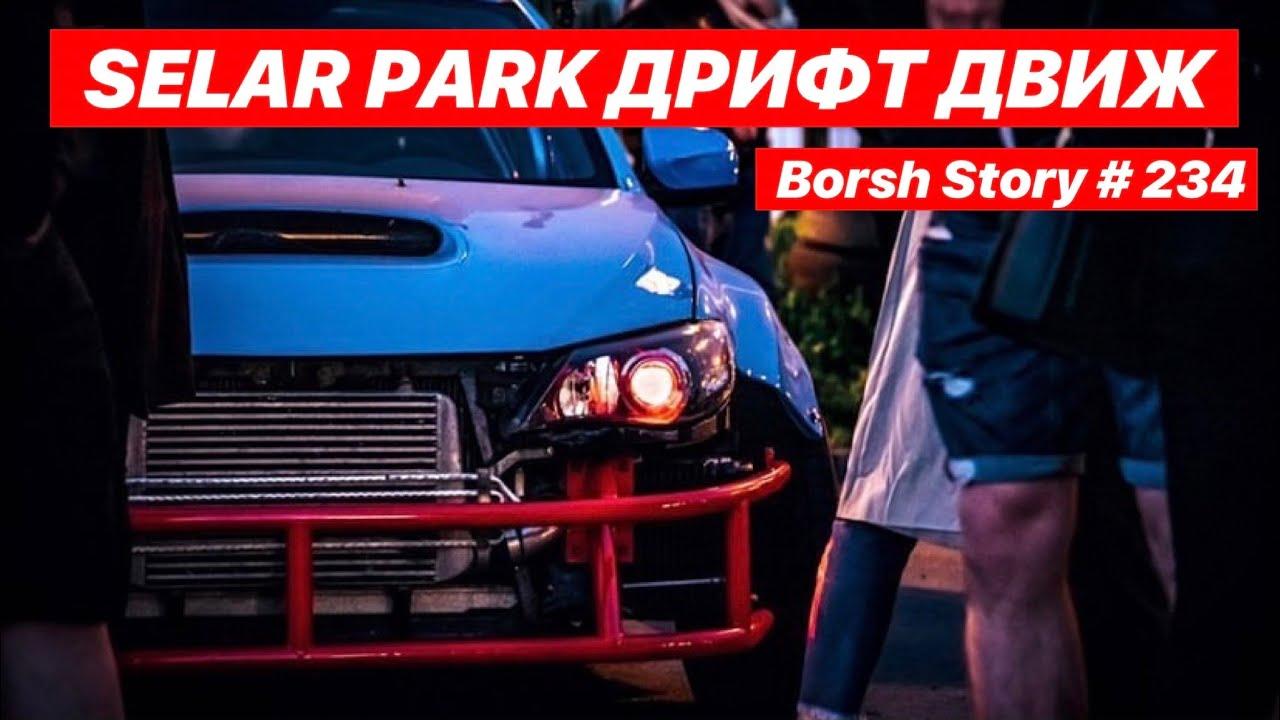 SELAR PARK ДРИФТ ДВИЖ
