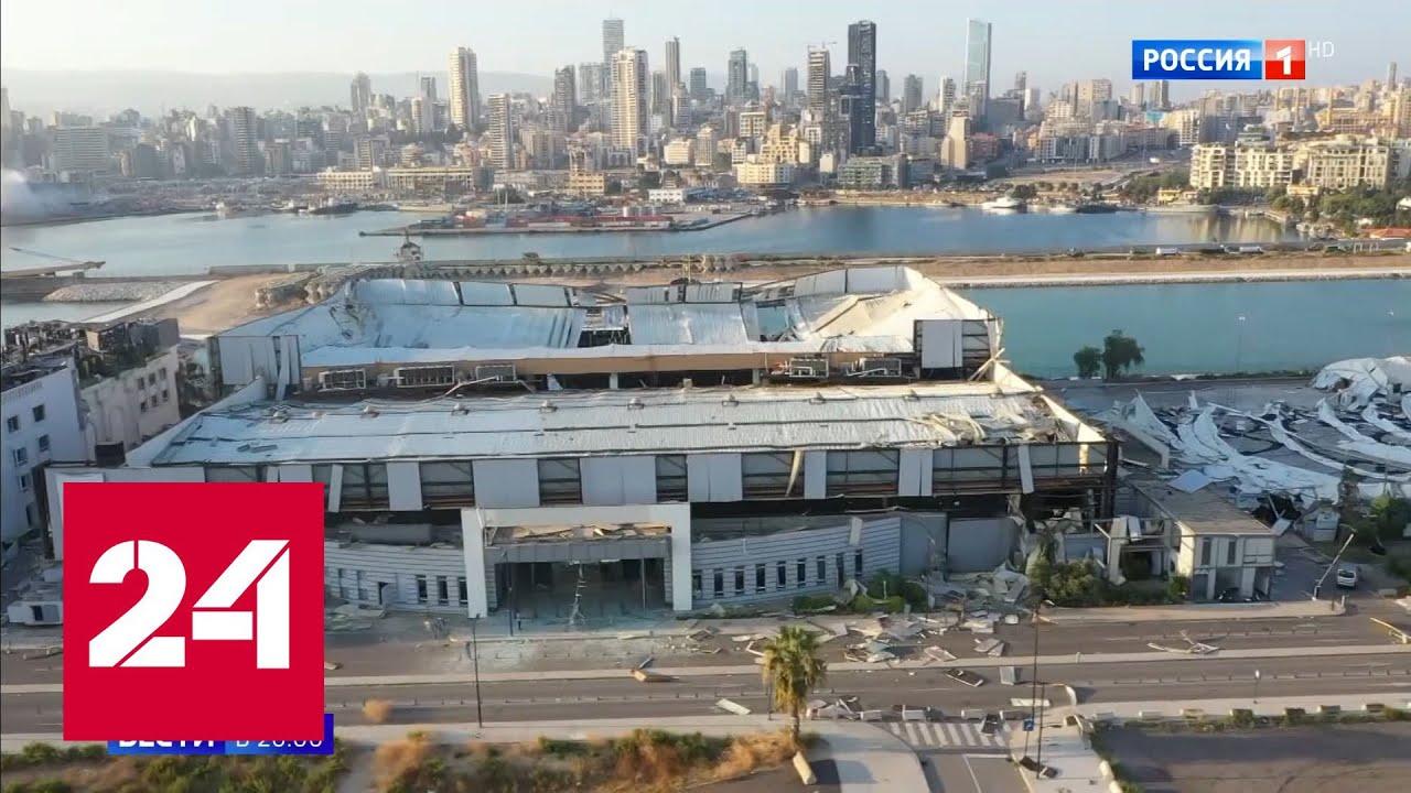 Жизнь на пороховой бочке: после взрыва в порту Ливан оказался в шаге от хаоса - Россия 24