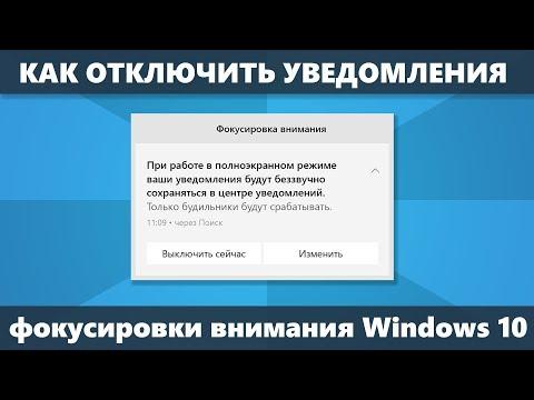 Как отключить уведомления фокусировки внимания Windows 10