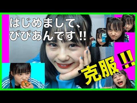 【びびちゃん】半泣きでアレ克服!? / HKT48[公式]