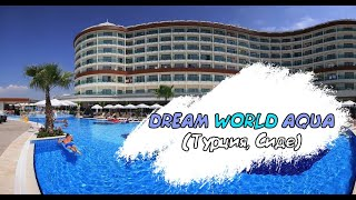 Dream World Aqua Resort Spa 5 Отличный семейный отель в Турции