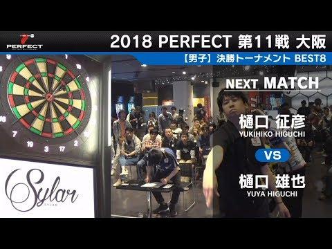樋口征彦 vs 樋口雄也【男子BEST8】2018 PERFECTツアー 第11戦 大阪