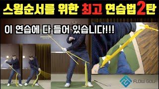 [골프레슨] 2탄!! 스윙순서 만드는 최고 연습방법 |…