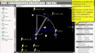 AutoCad - Динамический блок двери