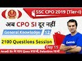 8:30 PM - SSC CPO 2019 (Tier-I) | GK by Anadi Sir | 2100 Questions Session (Day#11)