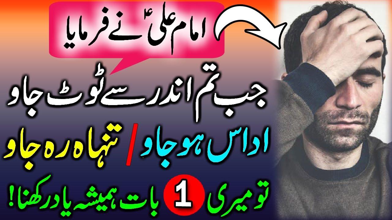 Hazrat Ali (a.s) Ne Farmaya | Insan Udas Aur Tanha Kab Hota Hai