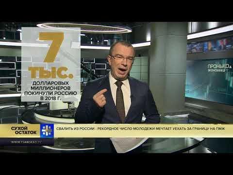Юрий Пронько: Свалить из России - рекордное число молодежи мечтает уехать за границу на ПМЖ
