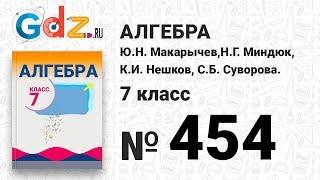 № 454- Алгебра 7 класс Макарычев