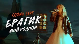 Смотреть клип София Берг - Братик Мой Родной