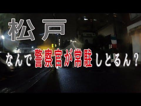 【松戸】東口側探索編 情報によると鉄板場所とのことです。