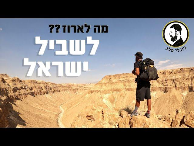 מה לארוז לשביל ישראל