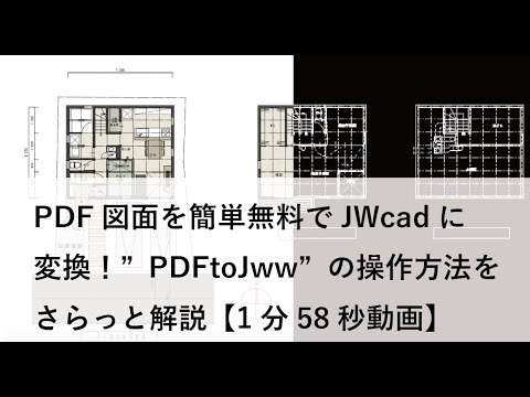pdf から jww に 変換