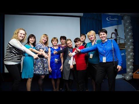 New Star. Конференция в Москве 2015