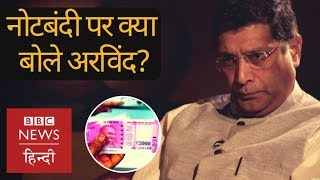 Ex Chief Economic Advisor of Modi Govt Arvind Subramanian criticises Demonetisation (BBC Hindi)