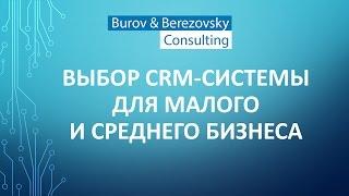 видео crm для малого бизнеса