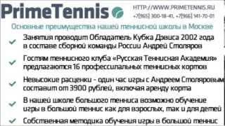 Профессиональное обучение большому теннису в Москве