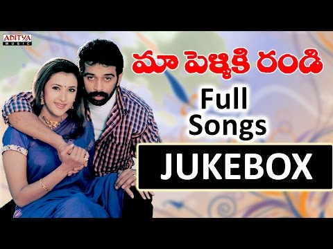 Maa Pelliki Randi Telugu Movie Songs Jukebox ||  J.D.Chakravarthy, Sakshi shivanand