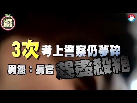 【歹年冬】3次考上警察仍夢碎 男怨:長官趕盡殺絕 | 台灣蘋果日報
